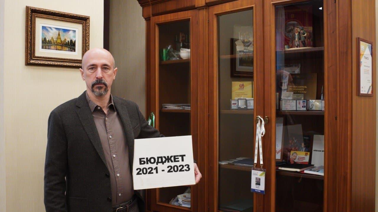 Новая модель финансов Москвы: дефицитный бюджет