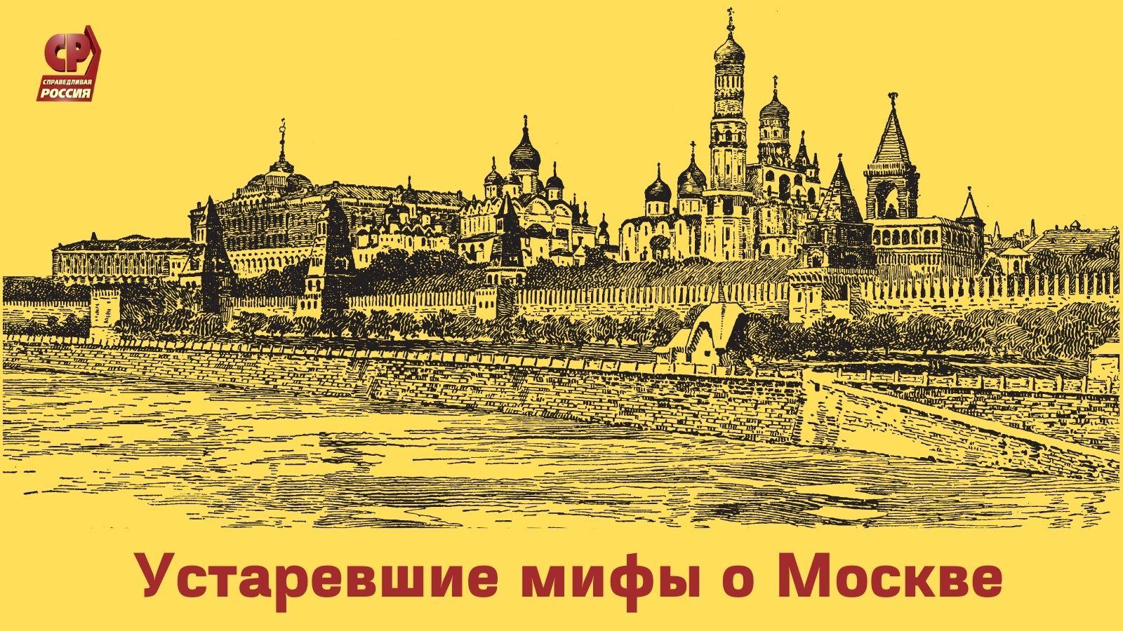 Устаревшие мифы о Москве