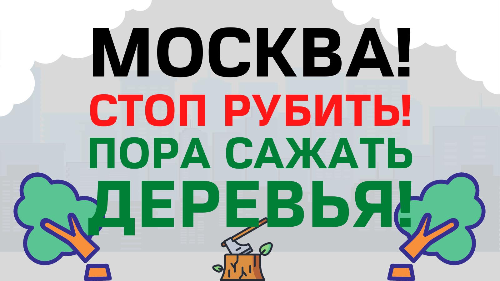 Ролик о катастрофичной ситуации с зелеными насаждениями в Москве