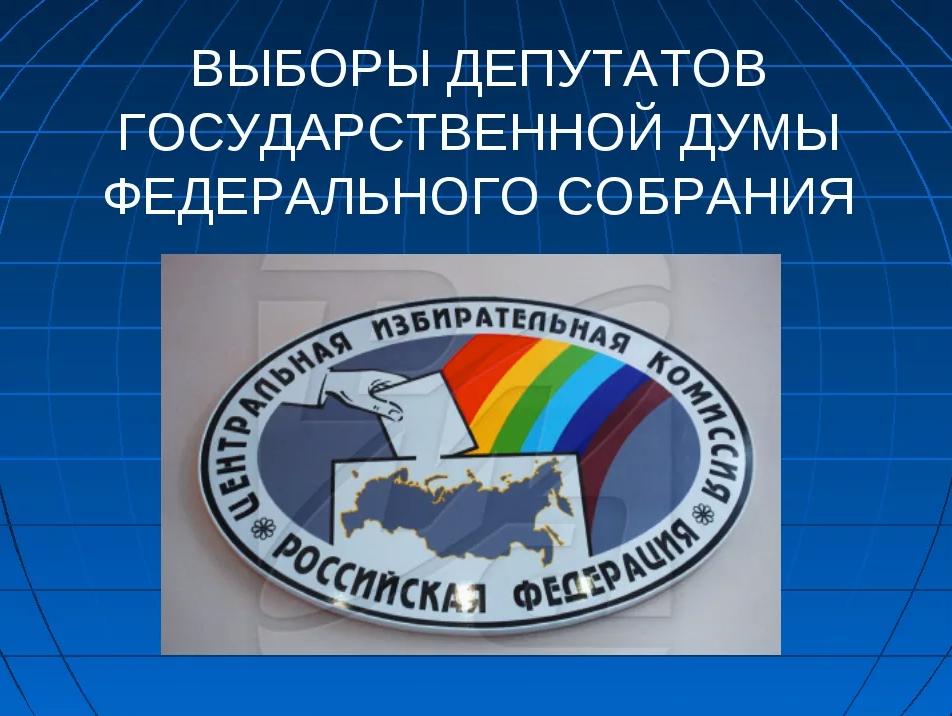 Возможные кандидаты в ГД ФС РФ 2021 года