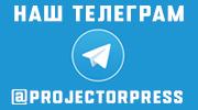 Наш телеграм канал @projectorpress