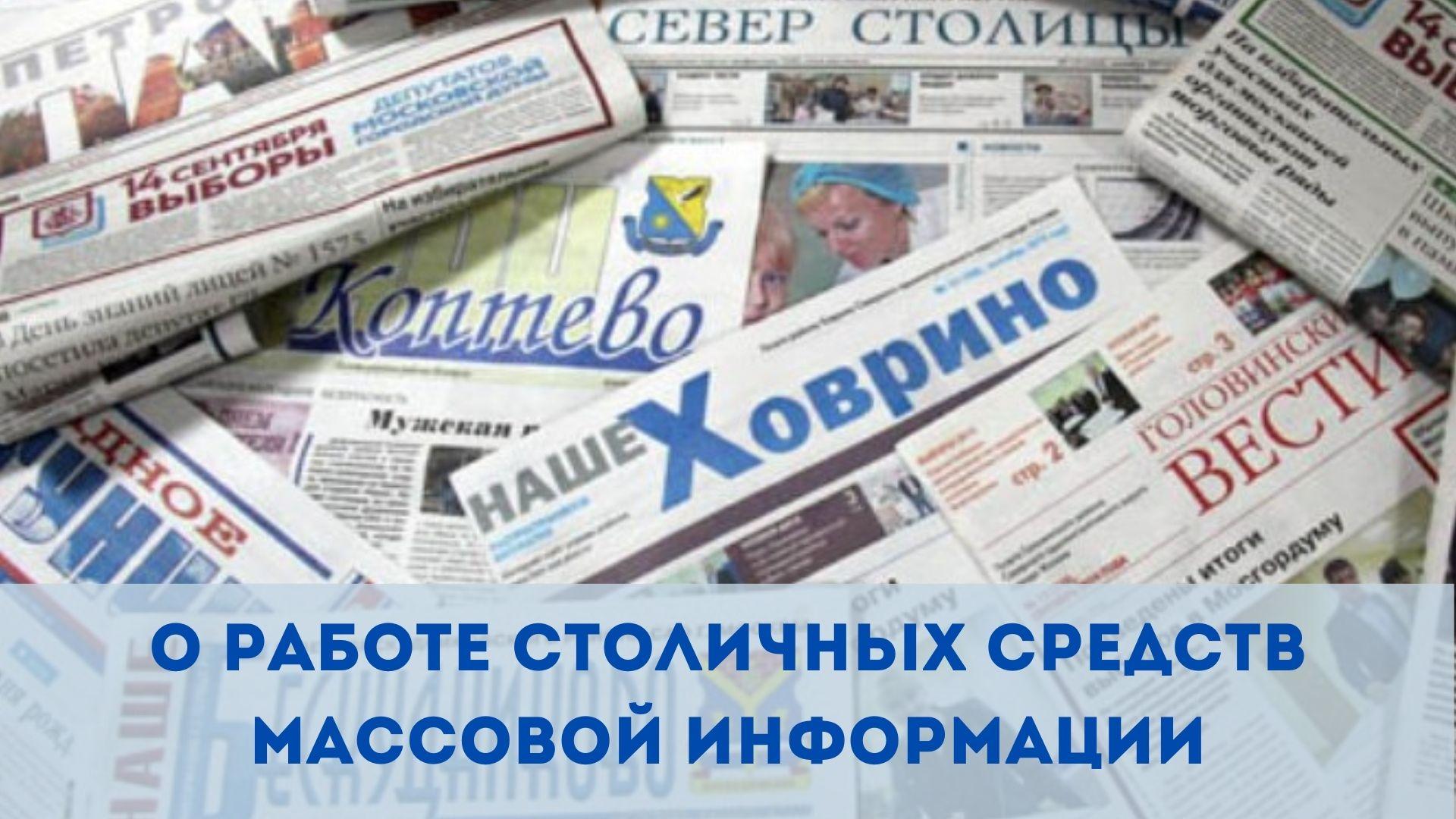 О работе СМИ города Москвы